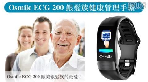 Osmile/ECG 200/銀髮族/智慧手環/智能手環/智慧手錶/運動手環/藍芽手錶