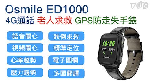 4G/手錶/老人手表