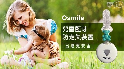 Osmile/ 兒童藍芽/防走失裝置