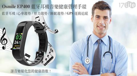 Osmile/藍芽耳機音樂健康運動手環/耳機音樂健康運動手環/健康運動手環/運動手環/手環