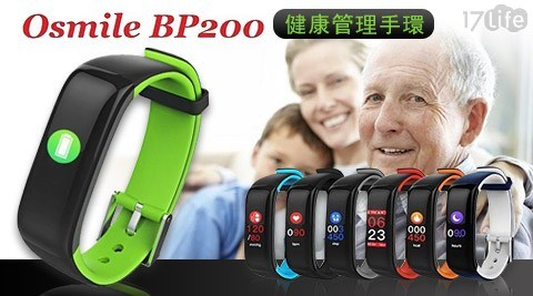 OSMILE/BP200/智慧手環/健康手環/智能手環/運動手環