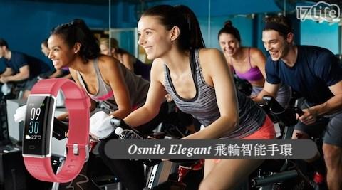 Osmile/Elegant 1000/運動手環/飛輪手環/智慧手環/智能手環/藍芽手環/藍芽手錶/智慧手錶/智慧錶