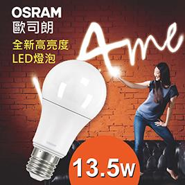 OSRAM 歐司朗高亮度 13.5W LED燈泡