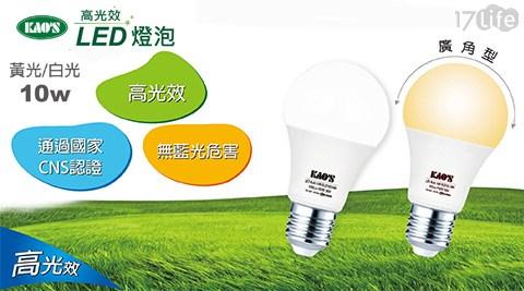 KAO'S/高光效/LED燈泡/LED/燈泡/燈/照明/全電壓/廣角型/10W