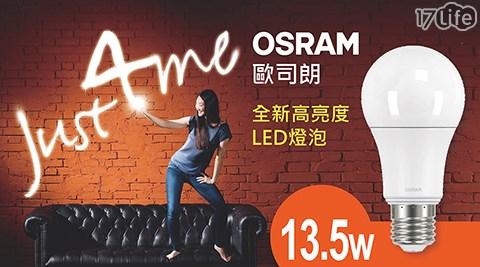 OSRAM/歐司朗/高亮度/13.8W/LED/燈泡/燈/燈具/照明