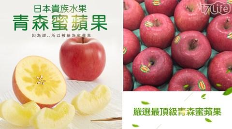 平均每顆最低只要59元起(含運)即可購得【金特選】頂級限量日本青森蜜蘋果6顆/10顆/23顆/46顆(220g±10%/顆)。