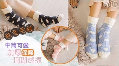 珊瑚絨襪/保暖襪/襪/睡眠襪/中筒襪