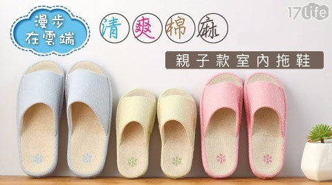 室內拖鞋/拖鞋/清爽棉麻親子款室內拖鞋/親子款室內拖鞋/親子拖鞋/親子拖