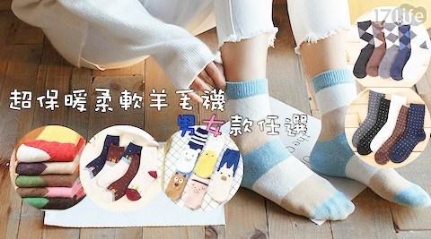保暖/羊毛襪/襪/中筒襪/保暖襪/短襪