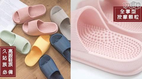 日式加厚全掌型足紓壓按摩拖鞋