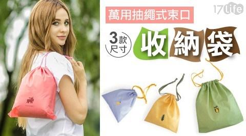 收納袋/束口袋/抽繩/旅行收納/收納/旅行袋