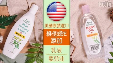 Total Organics/麗資頤/嬰兒油/嬰兒乳液/保養