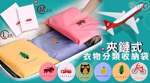 夾鏈式衣物分類收納袋/收納袋/收納/夾鏈式/衣物分類/換季收納