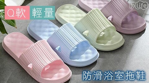 超軟Q輕量防滑浴室拖鞋