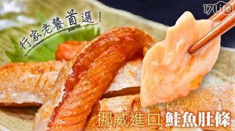 行家老饕首選!挪威進口鮭魚肚條(1kg±10%/包)