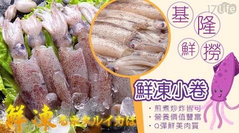 基隆現撈船凍鮮甜小卷,捕撈後立即急速冷凍,鎖住鮮甜、咬勁與Q彈肉質,適合各式料理方式!