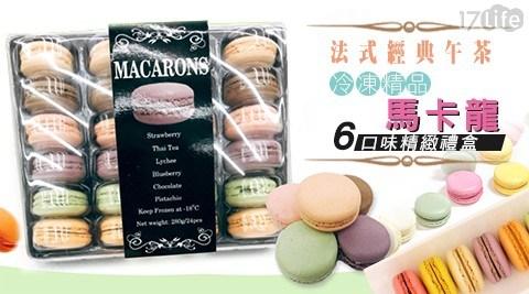 【法式經典午茶】冷凍精品馬卡龍6口味精緻禮盒(24顆/盒)