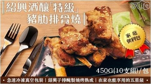 加熱即食!紹興酒釀特級豬肋排骨燒(450g/10支/包)