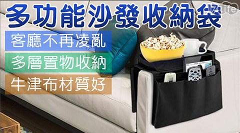 平均最低只要115元起(含運)即可享有超方便萬用沙發收納掛袋組1組/2組/4組/8組。