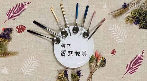 質感精美韓式不銹鋼餐具/餐具/不銹鋼/韓式餐具/筷子/湯匙