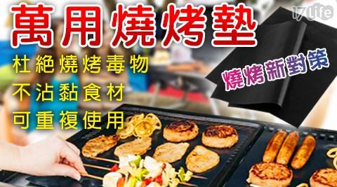 不沾/烤肉墊/烤盤墊/重複使用/烤肉/中秋/中秋節/BBQ/烘焙/錫箔紙/萬用墊/烤箱墊/火烤