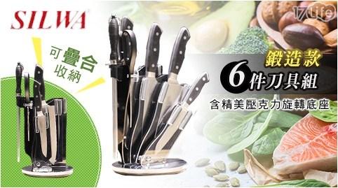 西華SILWA鍛造款6件刀具組含精美底座