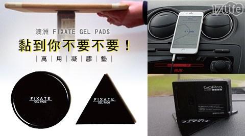 澳洲/FIXATE GEL PADS/萬用凝膠墊/車用手機架/凝膠墊/手機架