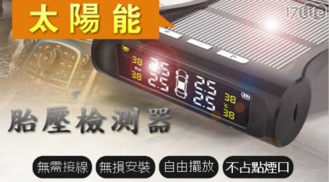 太陽能/胎壓/胎壓計/胎壓檢測器/胎壓檢測