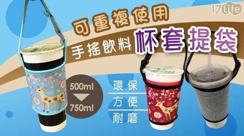 環保重複使用手搖飲料杯套提袋(500ml~750ml)