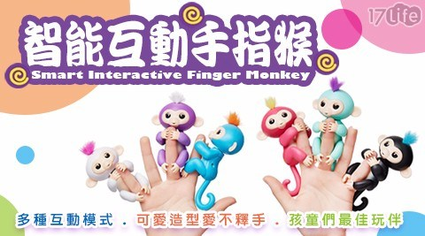 美國爆紅智能互動玩具 手指猴(充電款)