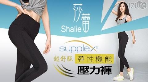 莎蕾shaile超舒服彈性機能壓力褲