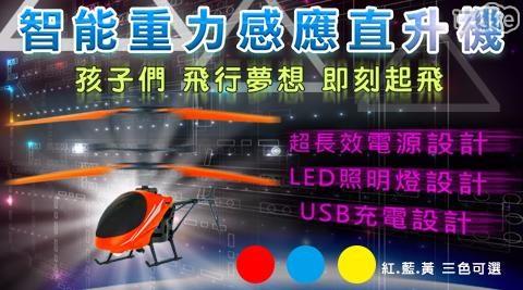 感應直升機