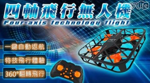 無人機/飛行機/四軸飛行器