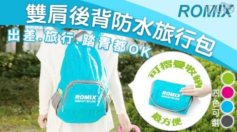 【ROMIX】防水可收納後背旅行包