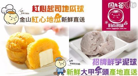 周老爸時尚餅舖/芋泥球/地瓜球/起司/點心/甜點/下午茶/高纖/低卡/辦公室/蛋糕/名店