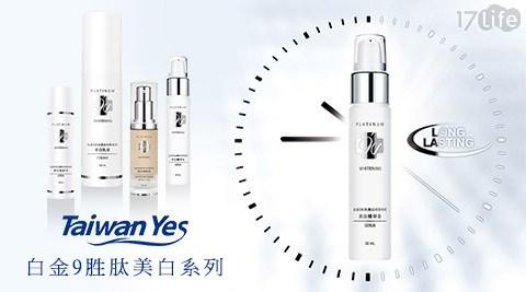 Taiwan Yes/ 白金9胜肽/美白
