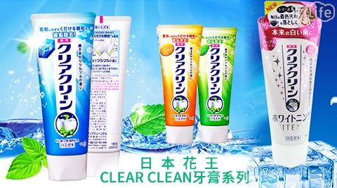 【日本花王】CLEAR CLEAN牙膏系列
