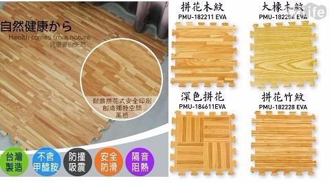 【必美優】MIT環保耐磨木紋巧拼地墊