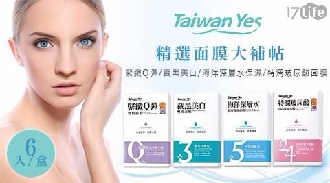 Taiwan Yes/精選/面膜/大補帖/緊緻Q彈/海洋深層水保濕/截黑美白/特潤玻尿酸面膜