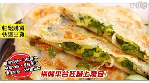 蔥阿嬸/早餐/午餐/早午/蔥ㄚ餅/宜蘭三星/餅皮/蔥油餅/煎餅/餡餅