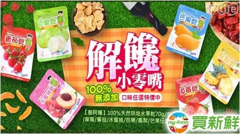 【蔥阿嬸】省產超新鮮水果乾6款任選