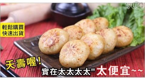 蔥阿嬸/早餐/下午茶/點心/蔥肉餡餅/蔥餅/煎餅