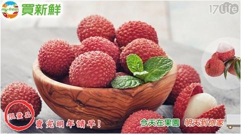 【買新鮮】高雄大樹x嚴選爆汁玉荷包(不帶枝葉)(預購)