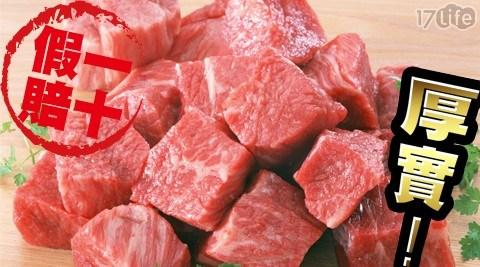 【買新鮮】紐西蘭PS最頂級骰子牛排
