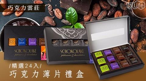 巧克力雲莊/巧克力薄片/巧克力/厄瓜多/巧克力雲莊巧克力/甜點/甜食/零食/夏威夷豆/伯爵/薄片/SCHOKOLAKE/伯爵巧克力薄片/厄瓜多巧克力