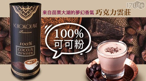 SCHOKOLAKE/可可粉/可可/巧克力雲莊/巧克力/高純度巧克力/無糖可可粉/厄瓜多/沖泡/沖泡飲/熱飲/飲品/飲料/冷飲/保暖/巧克力雲莊巧克力/巧克力雲莊可可粉/巧克力雲莊可可