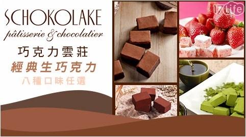 巧克力雲莊/巧克力/生巧克力/巧克力雲莊生巧克力/巧克力雲莊巧克力/經典生巧克力/苗栗巧克力/甜點/甜食/甜/抺茶/草莓