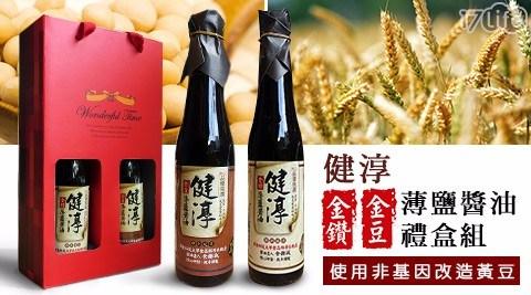 健淳/健淳醬油/屏科大/薄鹽醬油/薄鹽/醬油/禮盒/金鑽醬油/金鑽/金豆醬油/金豆