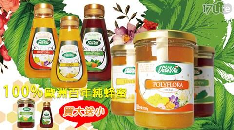 歐洲百年純蜂蜜【買大送小】三口味