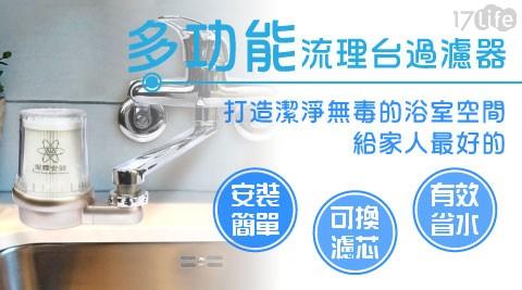 潔霖安健-多功能流理台過濾器/潔霖安健/多功能/過濾器/流理台/廚房/過濾水/廚房過濾